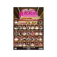 ボウリング革命 P★LEAGUE オフィシャルDVD VOL.12 ドラフト会議MAXII ~あなたの選んだキャプテンが、ドラフト&バトル!~/TVバラエティ[DVD]【返品種別A】
