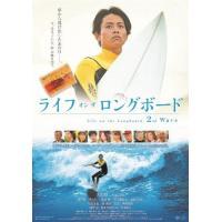 ライフ・オン・ザ・ロングボード 2nd Wave/吉沢悠[DVD]【返品種別A】