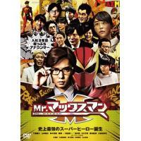 Mr.マックスマン/千葉雄大[DVD]【返品種別A】