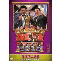 M-1グランプリ2019~史上最高681点の衝撃~/お笑い[DVD]【返品種別A】