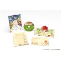 映画 すみっコぐらし とびだす絵本とひみつのコ Blu-ray/アニメーション[Blu-ray]【返品種別A】