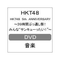 ◆品 番:HKT-D0027◆発売日:2017年06月28日発売◆割引期間:2017年07月05日2...