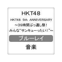 ◆品 番:HKT-D0028◆発売日:2017年06月28日発売◆割引期間:2017年07月05日2...