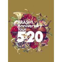 [枚数限定]ARASHI Anniversary...
