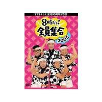 [枚数限定]TBSテレビ放送50周年記念盤 8時だヨ!全員集合 2005 DVD-BOX/ザ・ドリフターズ[DVD]【返品種別A】