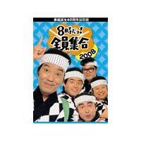 [枚数限定]番組誕生40周年記念盤 8時だョ!全員集合 2008 DVD-BOX 通常版/ザ・ドリフターズ[DVD]【返品種別A】