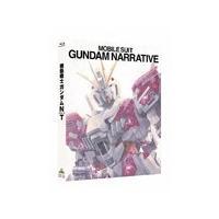 [枚数限定][限定版]機動戦士ガンダムNT 特装限定版【Blu-ray】/アニメーション[Blu-ray]【返品種別A】