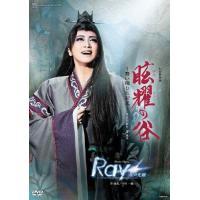『眩耀の谷~舞い降りた新星~』『Ray―星の光線―』【DVD】/宝塚歌劇団星組[DVD]【返品種別A】