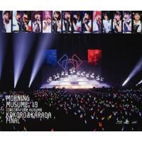モーニング娘。'19 コンサートツアー秋 ~KOKORO&KARADA~FINAL【Blu-ray】/モーニング娘。'19[Blu-ray]【返品種別A】