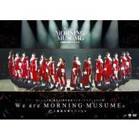 モーニング娘。誕生20周年記念コンサートツアー2017秋~We are MORNING MUSUME。~工藤遥卒業スペシャル/モーニング娘。'17[DVD]【返品種別A】