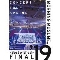 モーニング娘。'19コンサートツアー春 ~BEST WISHES!~FINAL【DVD】/モーニング娘。'19[DVD]【返品種別A】
