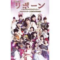 演劇女子部「リボーン~13人の魂は神様の夢を見る~」/こぶしファクトリー&BEYOOOOONDS[DVD]【返品種別A】
