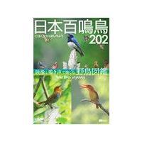 シンフォレストDVD 日本百鳴鳥 202 映像と鳴き声で愉しむ野鳥図鑑/教養[DVD]【返品種別A】