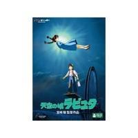 天空の城ラピュタ/アニメーション[DVD]【返品種別A】