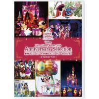 東京ディズニーリゾート 35周年 アニバーサリー・セレクション -スペシャルイベント-/ディズニー[DVD]【返品種別A】