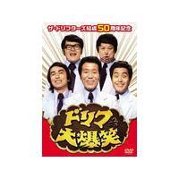 [枚数限定]ザ・ドリフターズ結成50周年記念 ドリフ大爆笑 DVD-BOX/ザ・ドリフターズ[DVD]【返品種別A】