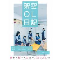 映画『架空OL日記』 DVD豪華版/バカリズム[DVD]【返品種別A】