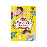 NHK「おかあさんといっしょ」ブンバ・ボーン! パント!スペシャル ~あそび と うたがいっぱい~/小林よしひさ,上原りさ[DVD]【返品種別A】