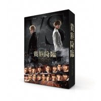 [先着特典付]映画「貴族降臨-PRINCE OF LEGEND-」DVD 豪華版/白濱亜嵐,片寄涼太[DVD]【返品種別A】