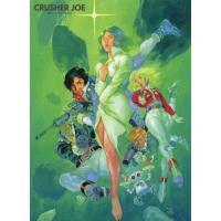 クラッシャージョウBlu-ray BOX(通常版)/アニメーション[Blu-ray]【返品種別A】