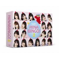 [先着特典付]全力!日向坂46バラエティー HINABINGO!2 Blu-ray BOX/日向坂46[Blu-ray]【返品種別A】