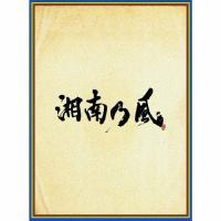 [枚数限定][限定盤]湘南乃風 ~四方戦風~(初回限定盤)/湘南乃風[CD+DVD]【返品種別A】