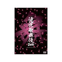 [枚数限定]滝沢歌舞伎2014/滝沢秀明[DVD]【返品種別A】