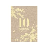 [枚数限定]滝沢歌舞伎10th Anniversary(シンガポール盤)/滝沢秀明[DVD]【返品種別A】