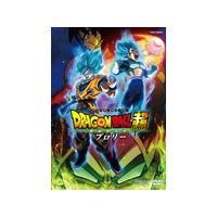 ドラゴンボール超 ブロリー【DVD】/アニメーション[DVD]【返品種別A】