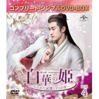 [期間限定][限定版]白華の姫~失われた記憶と3つの愛~ BOX4<コンプリート・シンプルDVD-BOX5,000円シリーズ>【期間限定生産】[DVD]【返品種別A】
