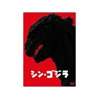 [初回仕様]シン・ゴジラ DVD2...