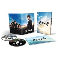 天外者 Blu-ray 豪華版(特典ディスク付2枚組)/三浦春馬[Blu-ray]【返品種別A】