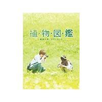 [枚数限定][限定版][先着特典付]植物図鑑 運命の恋、ひろいました 豪華版(初回限定生産)/岩田剛典,高畑充希[Blu-ray]【返品種別A】