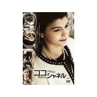 [枚数限定]ココ・アヴァン・シャネル 特別版/オドレイ・トトゥ[DVD]【返品種別A】