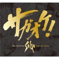サガオケ! The Orchestral SaGa -Legend of Music-/ゲーム・ミュージック[CD]【返品種別A】