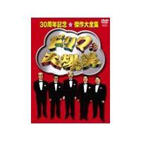 [枚数限定]ドリフ大爆笑 30周年記念★傑作大全集 3枚組 DVD-BOX/ザ・ドリフターズ[DVD]【返品種別A】