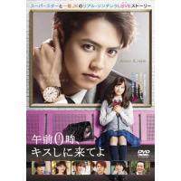 午前0時、キスしに来てよ DVD スタンダード・エディション/片寄涼太,橋本環奈[DVD]【返品種別A】