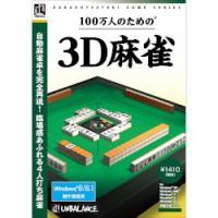 アンバランス 爆発的1480シリーズ ベストセレクション 100万人のための3D麻雀 返品種別B