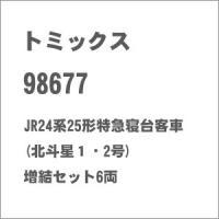 トミックス (N) 98677 JR 24系25形特急寝台客車(北斗星1・2号)増結セット(6両) 返品種別B