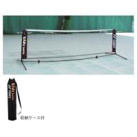 ヨネックス ポータブルキッズネット(収納ケース付)(ブラック) テニスキッズ用 YONEX AC344 007 返品種別A