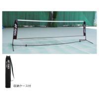 ヨネックス ソフトテニス練習用ポータブルネット(収納ケース付)(ブラック) YONEX AC354 007 返品種別A