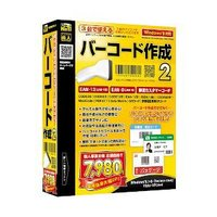 【H20/22/24年製品安全対策優良企業・Pマーク取得企業】在庫状況:入荷次第出荷/◆バーコード・...