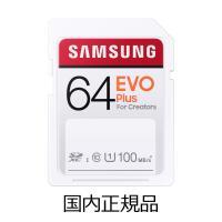 サムスン (国内正規品)SDXCメモリカード 64GB Class10 UHS-I EVO Plus MB-SC64H/ IT 返品種別B