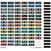 ジオマトリックス・デザイナーズ・インク (HO) 80-J8002 223系 種別表示 網干・宮原・福知山 返品種別B
