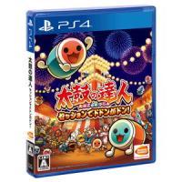 バンダイナムコエンターテインメント (PS4)太鼓の達人 セッションでドドンがドン!(通常版) 返品種別B