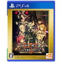 バンダイナムコエンターテインメント (PS4)ソードアート・オンライン フェイタル・バレット COMPLETE EDITION 返品種別B