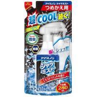 アイスノン シャツミスト エキストラミントの香り 大容量 つめかえ用 280mL 白元アース 返品種別A