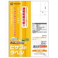 ヒサゴ エコノミーラベル(20面・100シート) ELM010 返品種別A