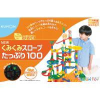 くもん出版 KUMON NEWくみくみスロープ たっぷり100 返品種別B
