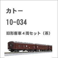 カトー (N) 10-034 旧形客車 4両セット(茶) 返品種別B
